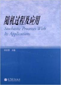 正版二手 随机过程及应用 徐全智 高等教育出版社 9787040373486