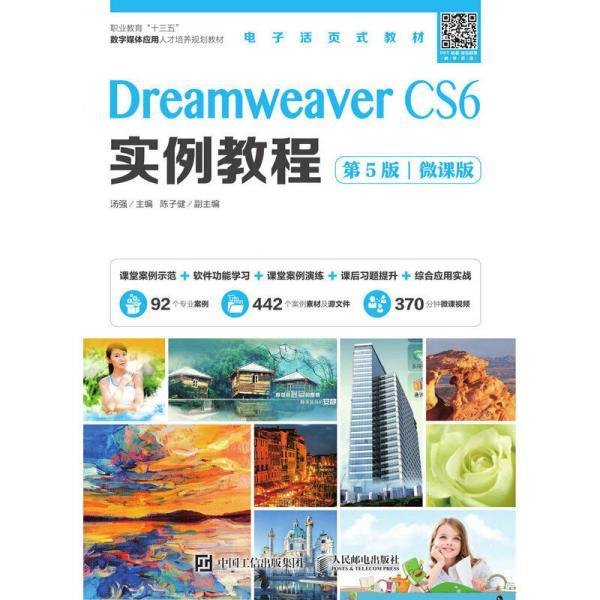 Dreamweaver CS6实例教程(第5版)(微课版)