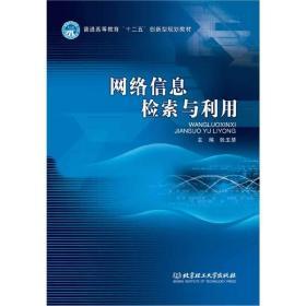 正版二手 网络信息检索与利用 张玉慧 北京理工大学出版社 9787564089658