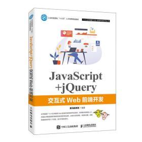 JavaScript+jQuery交互式Web前端开发 黑马程序员 人民邮电出版社 9787115526809