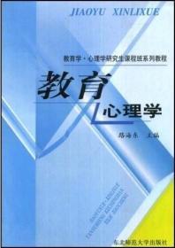 正版二手 教育心理学 路海东 路海东 东北师范大学出版社 9787560217888
