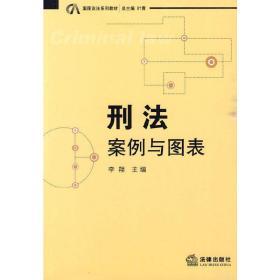 正版二手 刑法:案例与图表 李翔 法律出版社 9787511804075