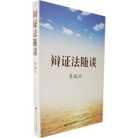 正版二手 辩证法随谈 李瑞环 中国人民大学出版社 9787300079790