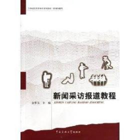 正版二手 新闻采访报道教程 金梦玉 中国传媒大学出版社 9787565704765