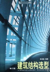 正版二手 建筑结构选型(增订版) 陈保胜 同济大学出版社 9787560829043