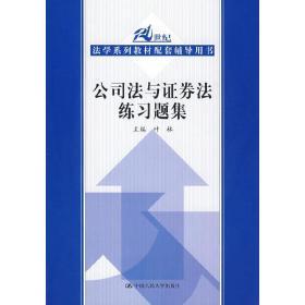正版二手 公司法与证券法练习题集 叶林 中国人民大学出版社 9787300105994