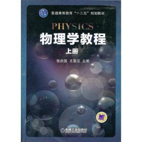 正版二手 物理学教程 上册 张庆国 尤景汉 机械工业出版社 9787111405146