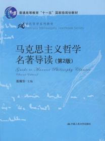 正版二手 马克思主义哲学名著导读(第二版) 聂耀东 中国人民大学出版社 9787300111490