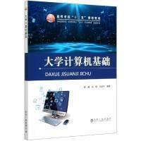 大学计算机基础 胡健 许艳 冶金工业出版社 9787502461744