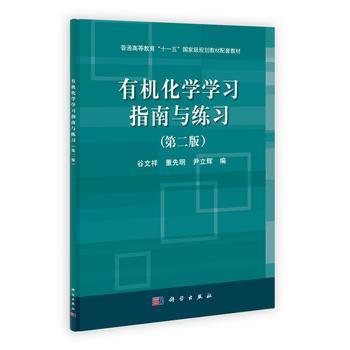 """普通高等教育""""十一五""""国家级规划教材配套教材:有机化学学习指南与练习(第2版)"""