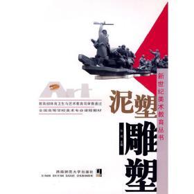 正版二手 泥塑 雕塑 孙闯 西南师范大学出版社 9787562143772
