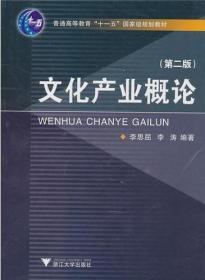 正版二手 文化产业概论(第二版) 李思屈 李涛 浙江大学出版社 9787308080125
