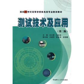 正版二手 测试技术及应用(第二版) 史天录 刘经燕 华南理工大学出版社 9787562329695