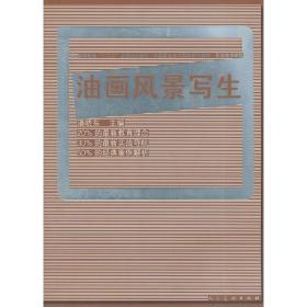 正版二手 油画风景写生 潘晓东 人民美术出版社 9787102058993