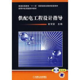 正版二手 供配电工程设计指导 翁双安 机械工业出版社 9787111234326