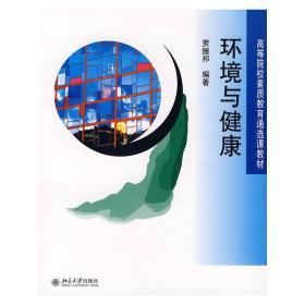 正版二手 环境与健康 贾振邦 北京大学出版社 9787301141335