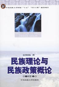 正版二手 民族理论与民族政策概论(修订本) 金炳镐 中央民族大学出版社 9787810015738