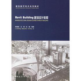 正版二手 Revit Building 建筑设计教程 李建成 中国建筑工业出版社 9787112085392