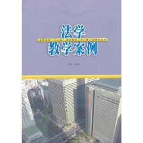 正版二手 法学教学案例 石旭斋 南京大学出版社 9787305101861