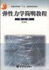 弹性力学简明教程(第三版)