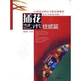 正版二手 插花艺术技能篇 侯庆莉 西南师范大学出版社 9787562146544