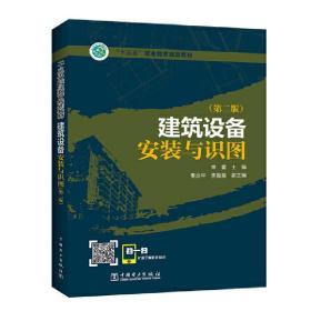 """""""十三五""""职业教育规划教材   建筑设备安装与识图(第二版)"""