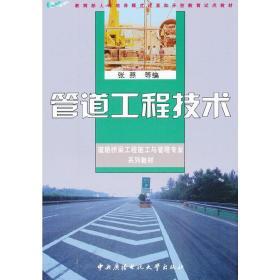 正版二手 管道工程技术 张燕 国家开放大学出版社 9787304038946
