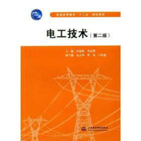正版二手 电工技术-(第二版) 任振辉 中国水利水电出版社 9787517027034