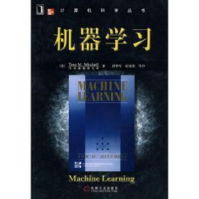 正版二手 机器学习 (美)米歇尔(Mitchell T.M.) 曾华军 机械工业出版社 9787111109938