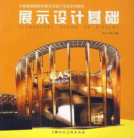 正版二手 展示设计基础 朱淳 上海人民美术出版社 9787532246540
