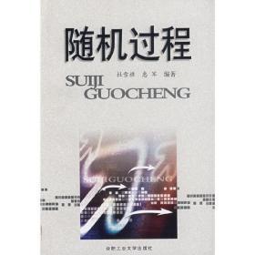正版二手 随机过程 杜雪樵 惠军 合肥工业大学出版社 9787810933865