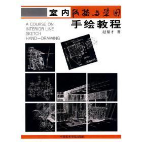 正版二手 室内线描与草图手绘教程 赵福才 中国美术学院出版社 9787810839044