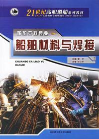 正版二手 船舶材料与焊接 曾平 哈尔滨工程大学出版社 9787810738781