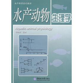 正版二手 水产动物生理学 温海深 中国海洋大学出版社 9787811251944