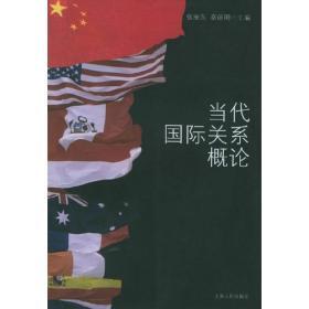 正版二手 当代国际关系概论 张丽东 章前明 上海人民出版社 9787208035874