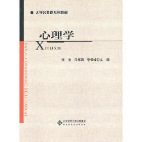 正版二手 心理学(大学公共课系列教材) 张洁 冯伟强 李云峰 北京师范大学出版社 9787303112982