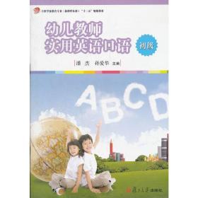正版二手 幼儿教师实用英语口语 潘杰 孙爱华 复旦大学出版社 9787309090802