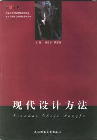 正版二手 现代设计方法 钟志华 武汉理工大学出版社 9787562917304