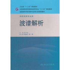 正版二手 波谱解析(供药学类专业用) 孔令义 人民卫生出版社 9787117144063