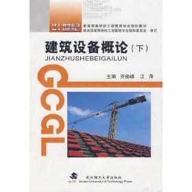 正版二手 建筑设备概论(下) 齐俊峰 江萍 武汉理工大学出版社 9787562927716