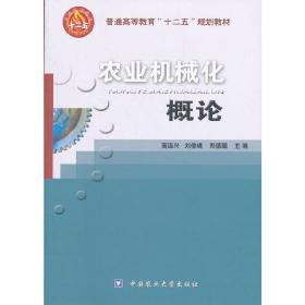 正版二手 农业机械化概论 高连兴 刘俊峰 郑德聪 中国农业大学出版社 9787565501869