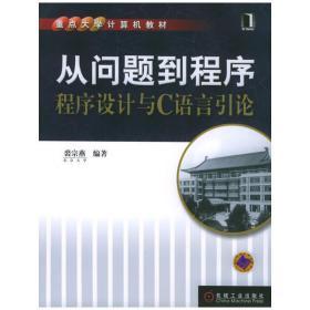 正版二手 从问题到程序:程序设计与C语言引论 裘宗燕 机械工业出版社 9787111167563