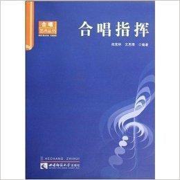 正版二手 合唱指挥 阎宝林 文思隆 西南师范大学出版社 9787562143253