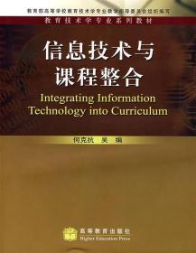 正版二手 信息技术与课程整合 何克抗 吴娟 高等教育出版社 9787040218183