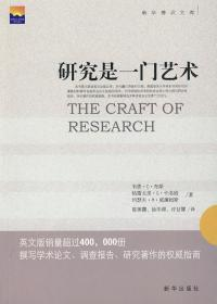 正版二手 研究是一门艺术 (美)布斯 陈美霞 新华出版社 9787501189045
