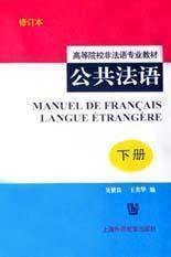正版二手 公共法语(下册)修订本 吴贤良 王美华编 上海外语教育出版社 9787810463294