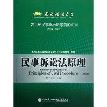 正版二手 民事诉讼法原理(第5版) 田平安 厦门大学出版社 9787561522523