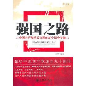 正版二手 强国之路(中国共产党执政兴国的30个历史关键) 洪向华 九州出版社 9787510806049