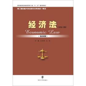 正版二手 经济法-(第四版) 刘泽海 南京大学出版社 9787305113659