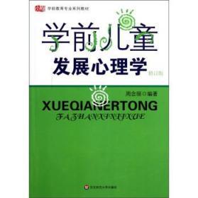 正版二手 学前儿童发展心理学(修订版) 周念丽 华东师范大学出版社 9787561721100